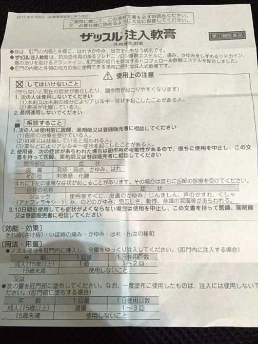 ザッスル注入軟膏/取説書