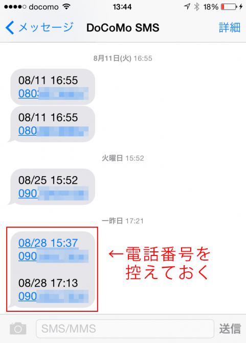"""iPhoneの""""メッセージ""""アイコンに着信表示される電話番号が誰 ..."""