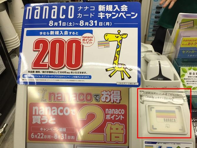 ナナコカード新規入会キャンペーン