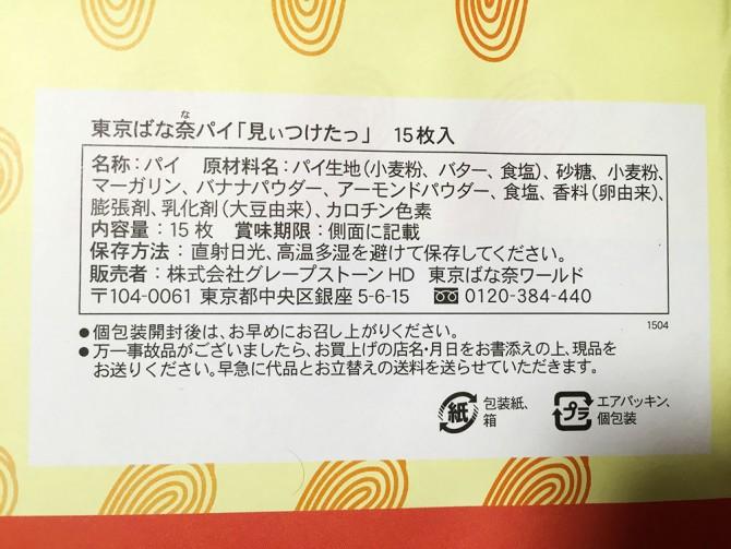 東京バナナパイ/賞味期限ラベル