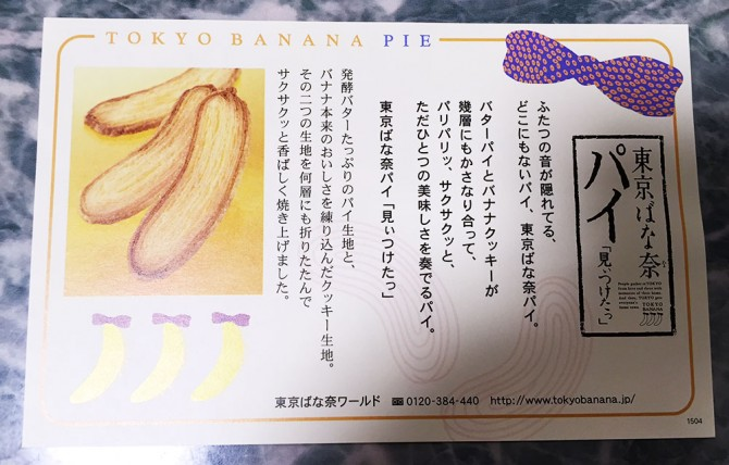 東京バナナパイ/商品パッケージ(裏側)