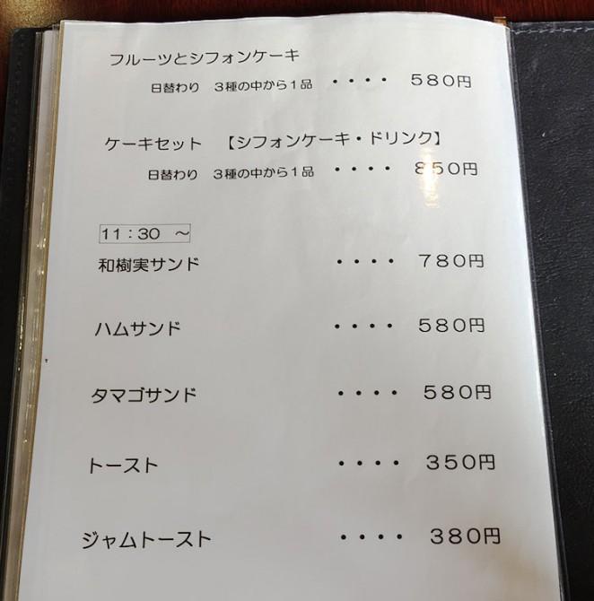 和樹実/メニュー