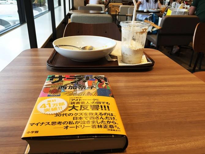 モスカフェで読書