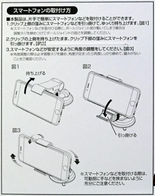 ミラリード(PH-1507)/スマートフォンの取り付け方