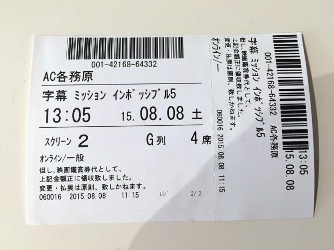 ミッション:インポッシブル5の映画チケット