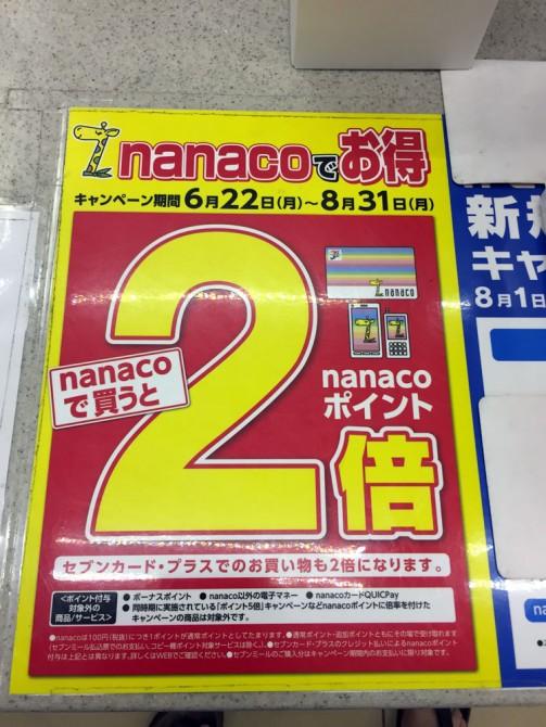 nanacoで買うとポイント2倍