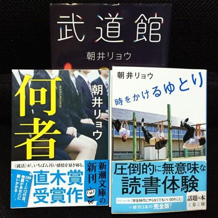 朝井リョウ『何者』『武道館』『時をかけるゆとり』