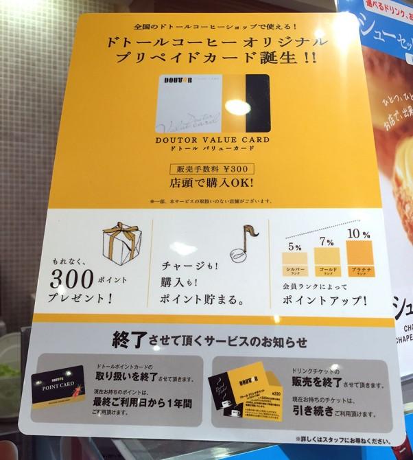 ドトールコーヒーオリジナルプリペイドカード誕生!!