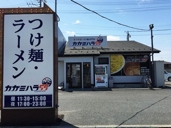 カガミハラ55/つけ麵・ラーメン