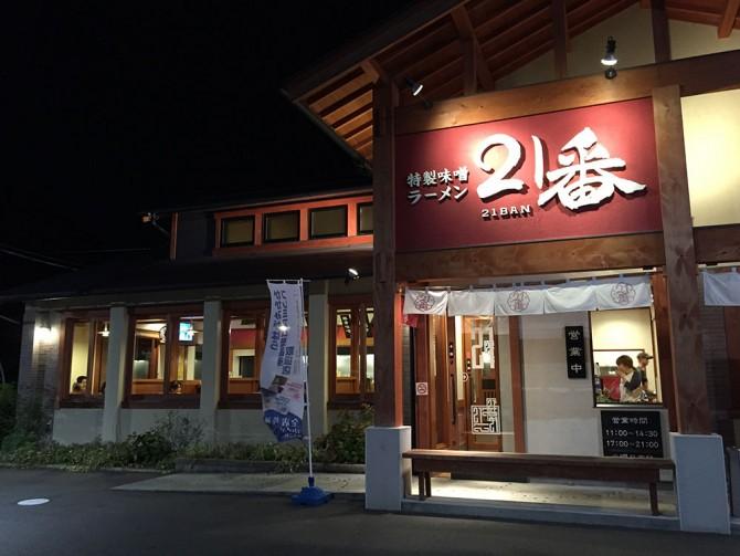 ラーメン21番/店舗外観