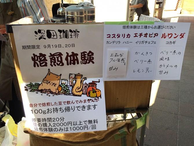 深田珈琲の焙煎体験