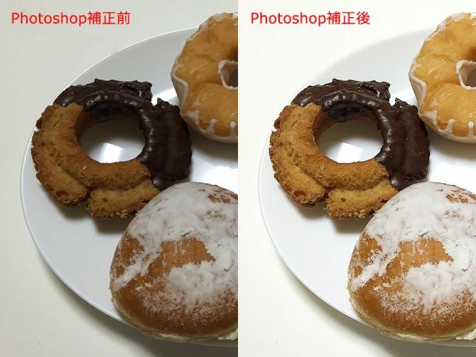 ドーナッツ/PhotoShopで補正前と補正後の写真を比べてみた