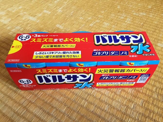 バルサン/商品パッケージ