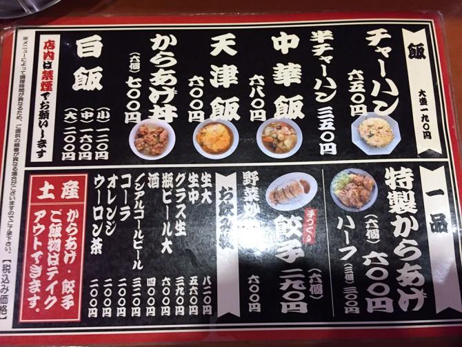ラーメン21番/メニュー