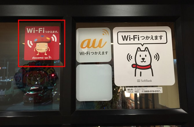 docomo Wi-Fiのステッカー