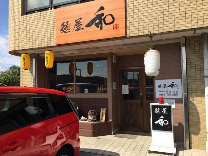 麺屋 和/店舗外観