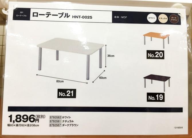 ニトリのローテーブル/商品パッケージ
