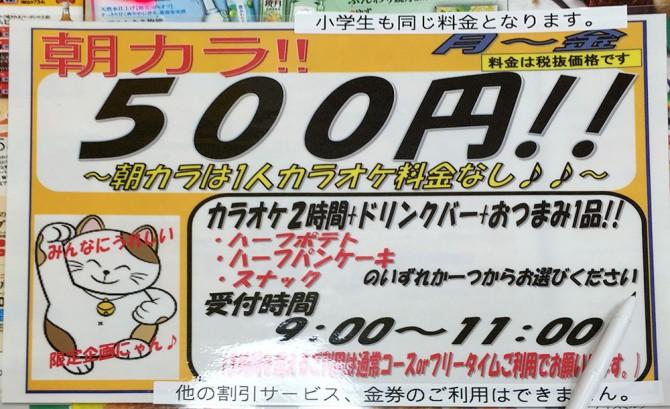 まねきねこ/朝カラ500円