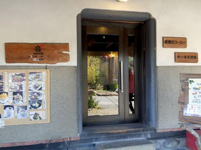 あべまき茶屋/店舗入り口