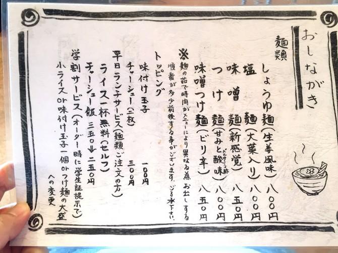 麺屋 和/おしながき