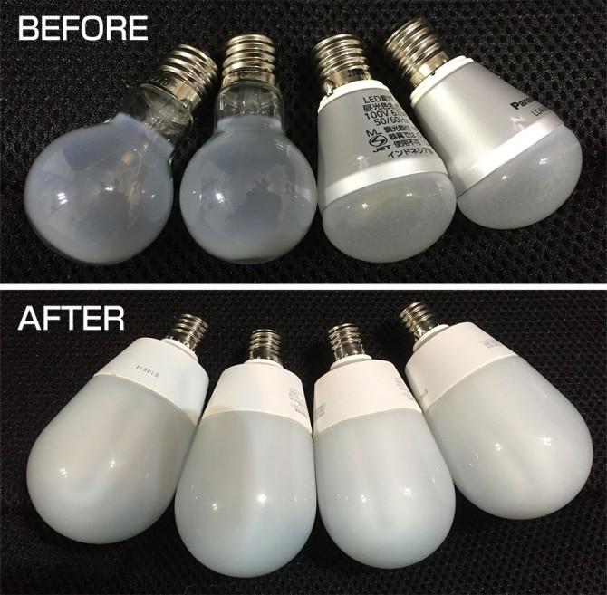 AFTER/昼白色の電球4コ