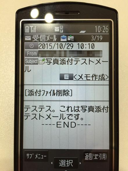 ドコモガラケー/添付ファイル削除