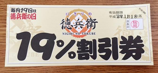 にぎりの徳兵衛/19%割引券