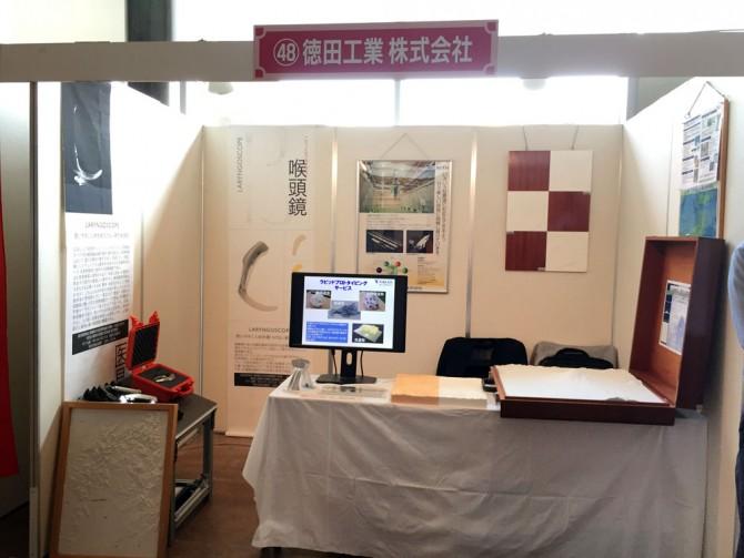 可児市 産業祭/徳田工業