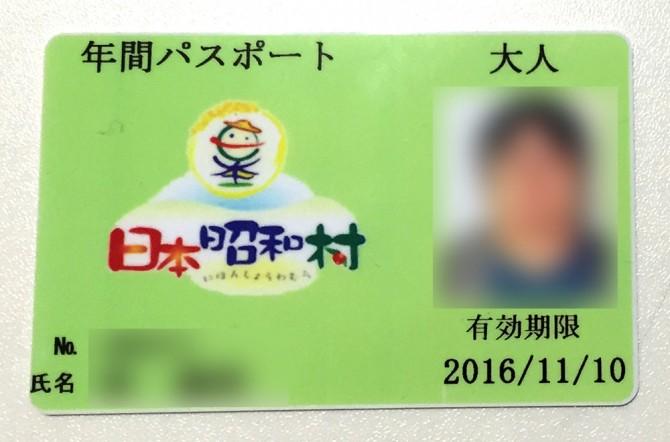 昭和村の年間パスポート