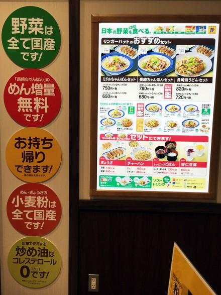 長崎ちゃんぽんリンガーハット/野菜は全て国産