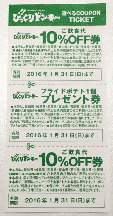 びっくりドンキー/クーポンチケット