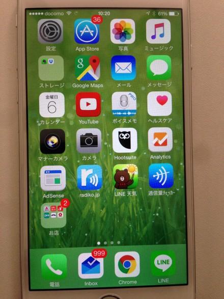 iPhoneの初期セットアップ完了
