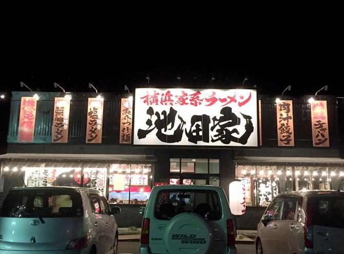 池田家/店舗外観