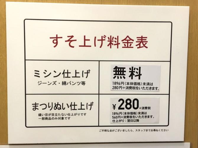 ユニクロ/すそ上げ料金表