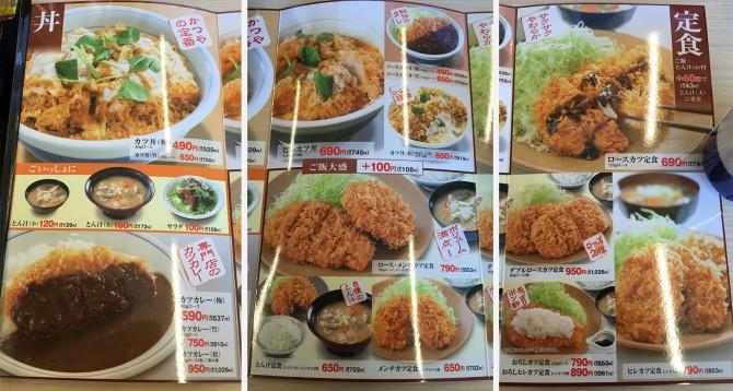 かつやのメニュー(丼・定食)