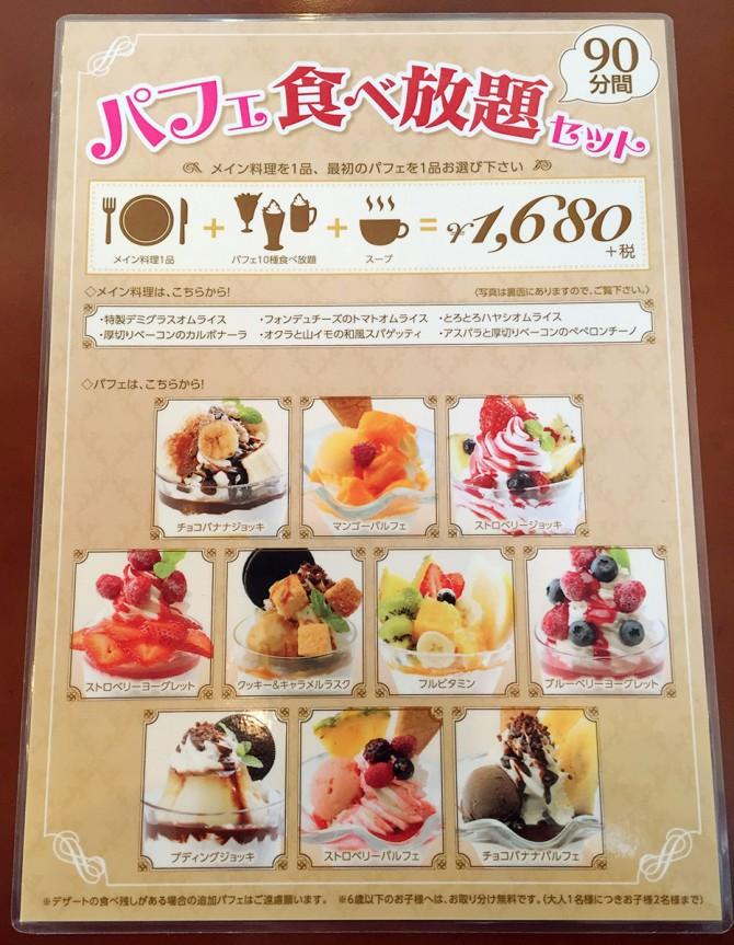 キャッツカフェ多治見店/パフェ食べ放題セット