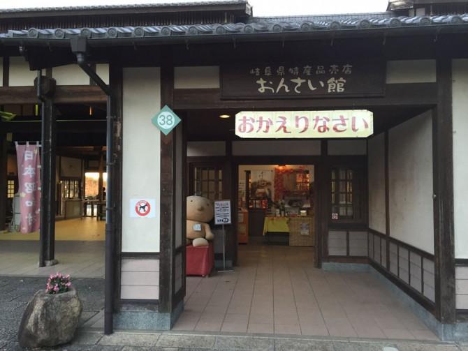 昭和村/おんさい館