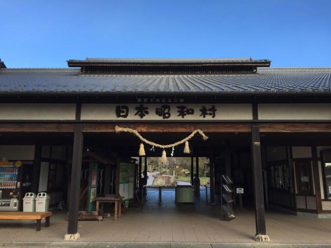 昭和村/入口ゲート