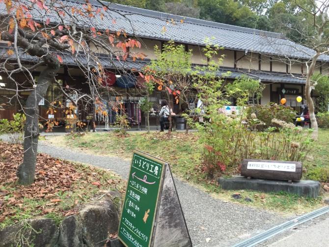昭和村/いろどり工房