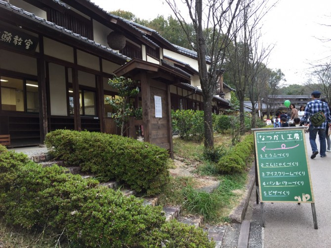 昭和村/なつかし工房