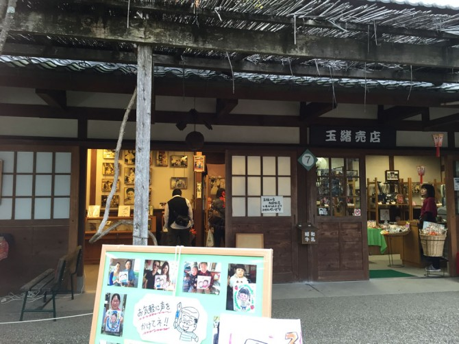 昭和村/玉緒売店