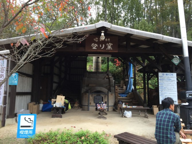 昭和村/登り窯