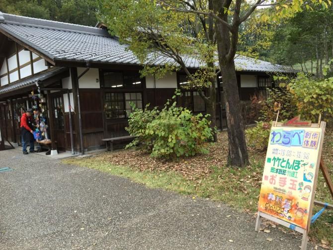 昭和村/創作体験館「わらべ」
