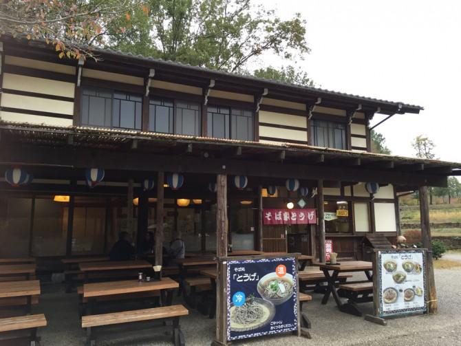 昭和村/そば家「とうげ」