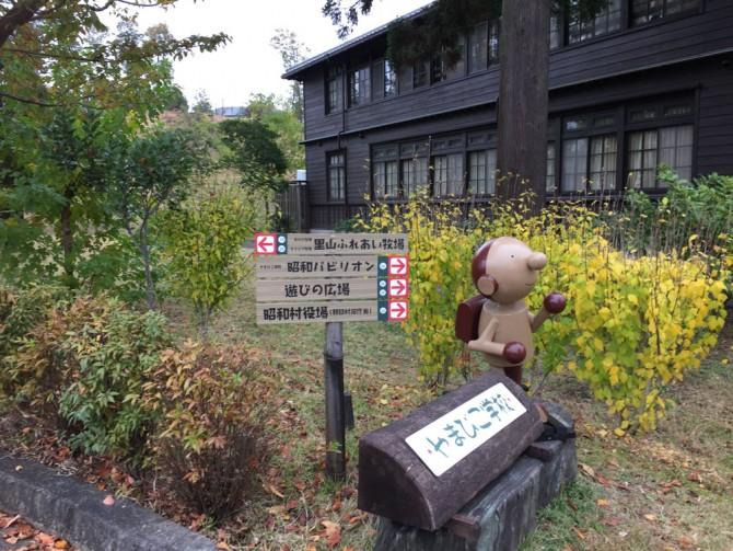 昭和村/やまびこ学校
