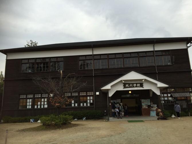 昭和村/双六学校