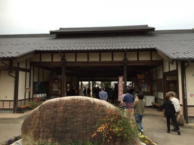 昭和村/出口ゲート