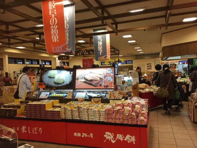 昭和村/おんさい館/岐阜の銘菓