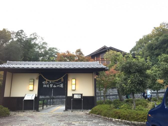 昭和銭湯 里山の湯