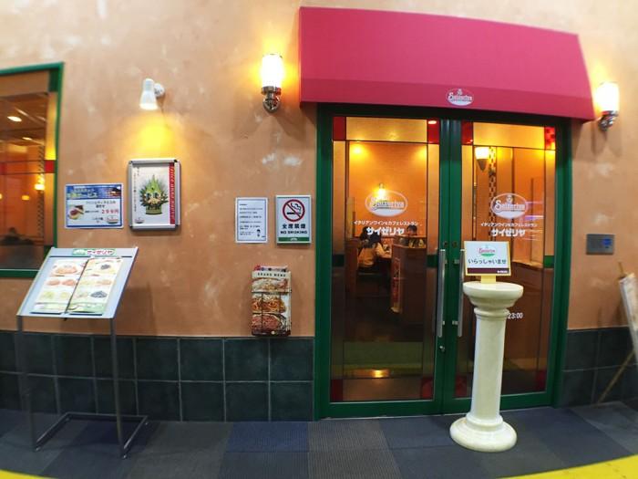 サイゼリヤ 関マーゴ店